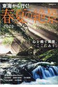 東海から行く!春夏の絶景 2020の本