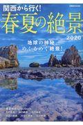 関西から行く!春夏の絶景 2020の本