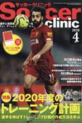 Soccer clinic (サッカークリニック) 2020年 04月号の本