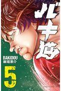 バキ道 5の本