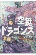 空挺ドラゴンズ 8の本