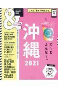 &TRAVEL沖縄ハンディ版 2021の本