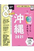 &TRAVEL沖縄超ハンディ版 2021の本