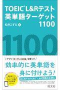 TOEIC L&Rテスト英単語ターゲット1100の本