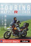 ツーリングマップルR九州沖縄 2020の本