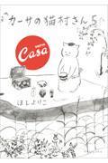 カーサの猫村さん 5の本