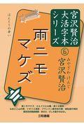 雨ニモマケズの本