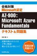 合格対策 Microsoft認定 AZー900:Microsoft Azure Fundamentaの本