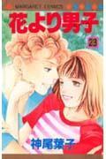 花より男子 23の本