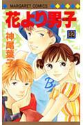 花より男子 32の本