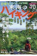 東海のハイキングの本