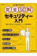 これ1冊で丸わかり完全図解セキュリティー入門の本