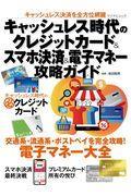 キャッシュレス時代のクレジットカード&スマホ決済&電子マネー攻略ガイドの本