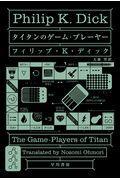 タイタンのゲーム・プレーヤーの本