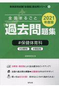 全国まるごと過去問題集保健体育科 2021年度版の本