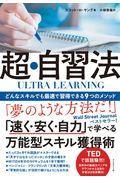 ULTRA LEARNING 超・自習法の本