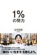 1%の努力の本