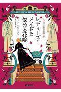 レディーズ・メイドと悩める花嫁の本