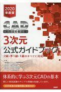 CAD利用技術者試験3次元公式ガイドブック 2020年度版の本