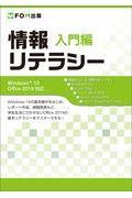 情報リテラシー入門編の本