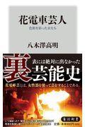 花電車芸人の本