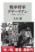 戦車将軍グデーリアンの本