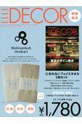 ELLE DECOR2020年4月号×「西染工」におわないフェイスタオル付き特別セットの本