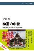 神道の中世の本