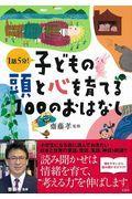 子どもの頭と心を育てる100のおはなしの本