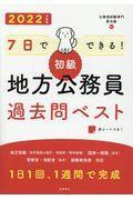 7日でできる!【初級】地方公務員過去問ベスト '22の本