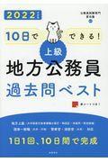 10日でできる!【上級】地方公務員過去問ベスト '22の本