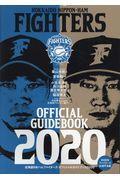 北海道日本ハムファイターズオフィシャルガイドブック 2020の本