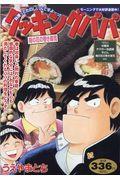 クッキングパパ 梅の花の巻き寿司の本
