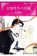 記憶喪失の花嫁の本
