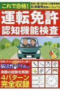 これで合格!運転免許認知機能検査の本