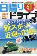 日帰りドライブぴあ 関西版 2020ー2021の本