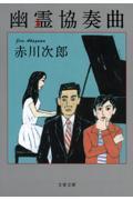 幽霊協奏曲の本