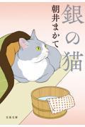銀の猫の本