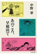 あのころ、早稲田での本
