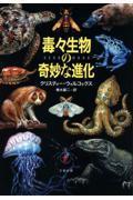 毒々生物の奇妙な進化の本