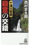 十津川警部殺意の交錯の本