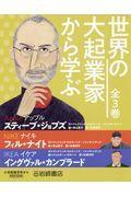 世界の大起業家から学ぶ 全3巻の本