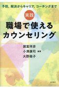 実践職場で使えるカウンセリングの本