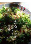 光るサラダの本