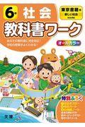 小学教科書ワーク東京書籍版社会6年の本
