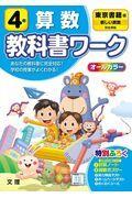 小学教科書ワーク東京書籍版算数4年の本