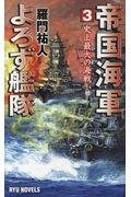 帝国海軍よろず艦隊 3の本