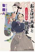おとぼけ兵庫と姫将軍 上さま最終決戦の本