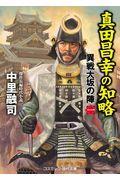真田昌幸の知略の本