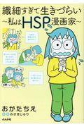 繊細すぎて生きづらい~私はHSP漫画家~の本